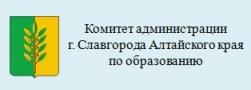 Комитет администрации г. Славгорода Алтайского края по образованию и делам молодёжи