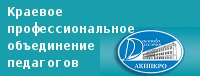 Краевое профессиональное объединение педагогов